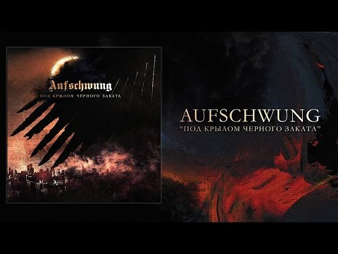 Aufschwung - Под Крылом Чёрного Заката (2017) (Atmospheric/Black_Metal)