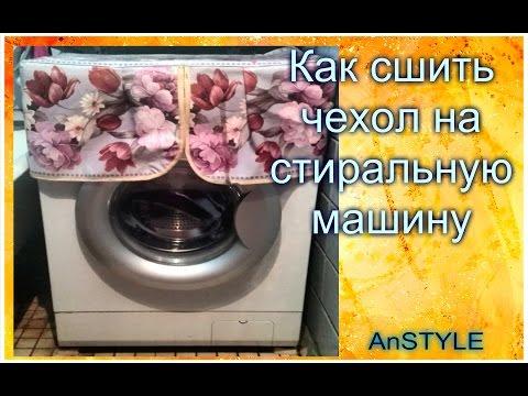 Сшить чехол на стиральную машинку