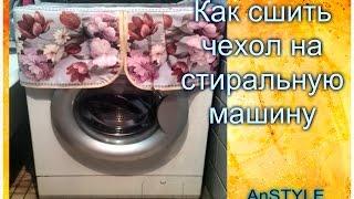 Чехол на стиральную машину /Cover for a washing machine