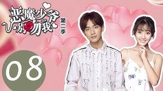 【ENG SUB】《恶魔少爷别吻我第二季 Master Devil Do Not Kiss Me S2》EP08——主演:李宏毅、邢菲、张炯敏