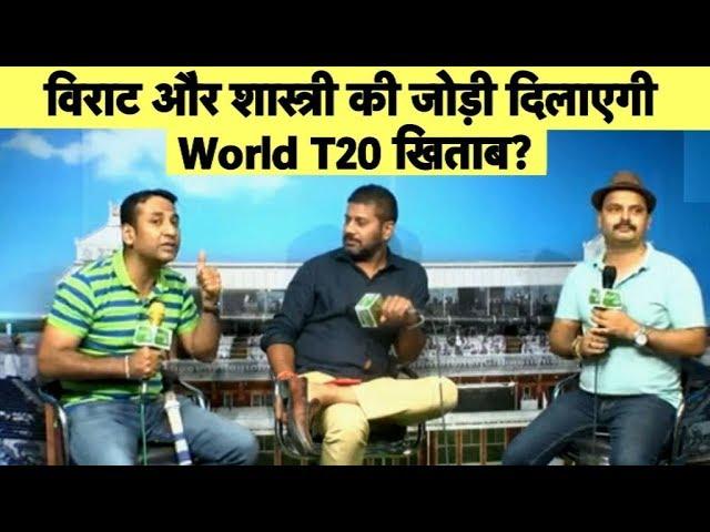🔴LIVE: Aaj Ka Agenda: क्या Virat Kohli और Ravi Shastri की जोड़ी भारत को T20 World Cup दिला पाएगी?