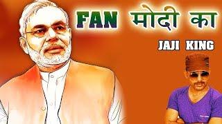 Modi Win DJ Song 2019 फिर मोदी का फैन Modi Dj Remix Song Jaji King का धमाकेदार मोदी सांग