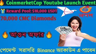 Coinmarket Cap Airdrop  Reward Pool: $10,000 USDT & 70,000 CMC Diamonds.....প্রত্যক এই জয়েন করেন