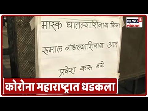 Pune News : पुण्यात कोरोनाचे ५ रुग्ण अढकले, सावधान! कोरोना महाराष्ट्रात धडकला