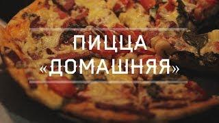 Пицца «Домашняя» Быстрая, нежная и очень вкусная (Nice cook)