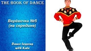 Урок народного танца - Верёвочка №5 (на середине зала)
