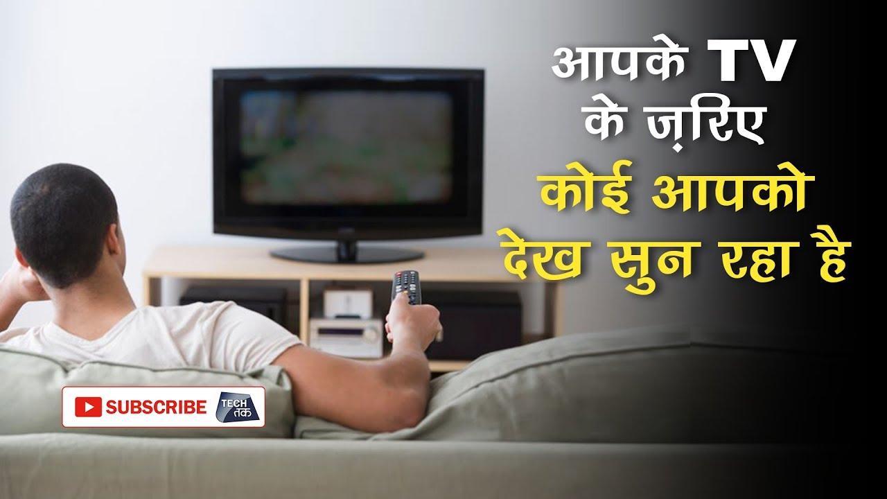 अब फोन ही नहीं आपका TV भी हो सकता है हैक | Tech Tak