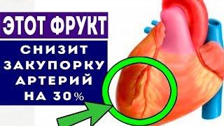 ФРУКТ из любого магазина ОЧИСТИТ СОСУДЫ и снизит закупорку артерий! 🌳 Про Здоровье и долголетие
