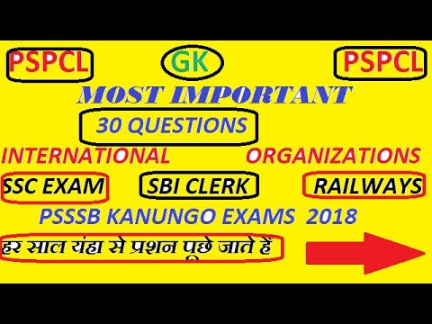 International Organizations{ Most Important GK} for !PSPCL,SBI Clerk,SSC CHSL 2018! 30 QUESTIONS
