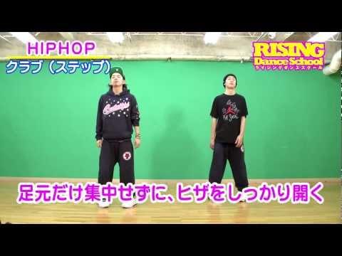 【HIPHOP】 クラブ(ステップ)RISING Dance School Crab Step ヒップホップ