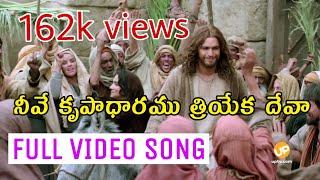Neeve krupadharamu (నీవే  కృపాధారము ) 2020 hosanna ministries  new  song