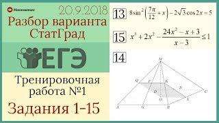 Разбор варианта ЕГЭ Статград от 20 сентября 2018 (№1-15)