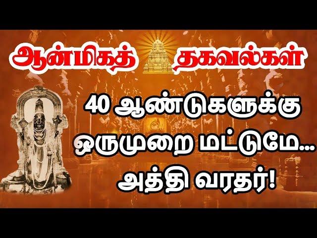 40 ஆண்டுகளுக்கு ஒருமுறை காட்சியளிக்கும் அபூர்வ அத்தி வரதர்!