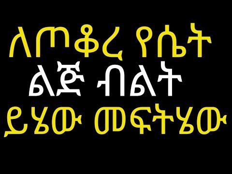 Ethiopia: ለጦቆረ የሴት ልጅ ብልት ይሄው መፍትሄው | What is the pH of papaya?|Dr Dani|
