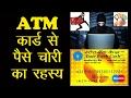 ATM से पैसा चोरी होने का रहस्य | How To Protect Debit cum ATM Card and save your money