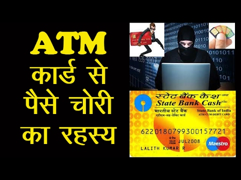 online-debit-card-fraud-se-kaise-bache-|-bank-helpline