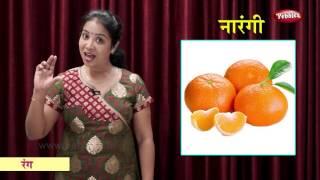 Colors in Hindi   Rang in Hindi   Learn Colors in Hindi   Learn Hindi For Kids