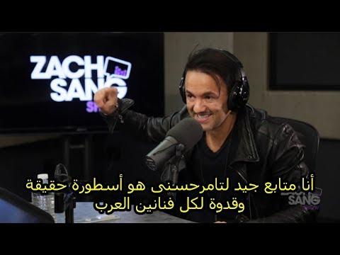 Redone talks about Tamer Hosny  ((كلام الموزع الموسيقى العالمى ريدوان عن تامر حسنى(( مترجم