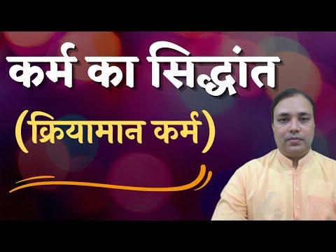 कर्म का सिद्धान्त -क्रियामान कर्म-SI-6 by shri Manish Dev ji (Divya Srijan Samaaj)