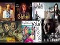 قائمة اقوى الافلام المصرية المنتظرة بشدة لعام 2020 2021 وقصة كل فيلم