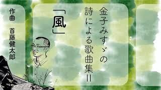 No.8 風 by 首藤健太郎
