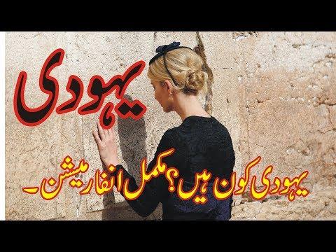 Yahoodiyon ke bare main mukamal information in Urdu/Hindi . Yahoodiyon Ki Tareekh Or Maqasad .