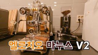 커린이의 엘로치오 마누스 V2 커피머신 언박싱 입니다.…
