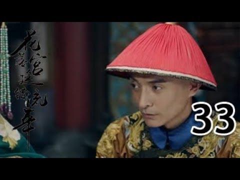 花落宫廷错流年 33丨Love In The Imperial Palace 33(主演:赵滨,李莎旻子,廖彦龙,郑晓东)【精彩预告片】