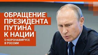 Обращение Владимира Путина. Прямой эфир