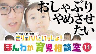 【生後3か月】現役保育士パパが答えます!おしゃぶり、指しゃぶりをやめさせたい!【育児相談】