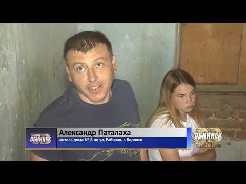 Новости Обнинска 19.06.2019.
