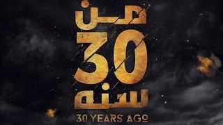 تعرف على قصة فيلم أحمد السقا ومنى زكي فى عيد الفطر
