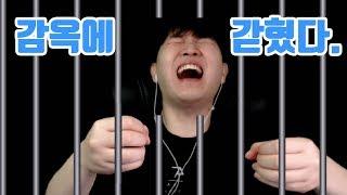 유튜버 미소 감옥에 갇혔습니다.
