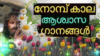 നോമ്പുകാല ആശ്വാസ ഗാനങ്ങൾ # christian devotional songs malayalam