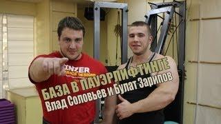 База в пауэрлифтинге. Влад Соловьев и Булат Зарипов.