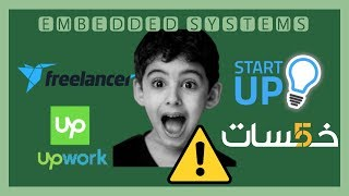 Embedded Systems jobs in Egypt | Freelancing + Start-Up