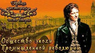Общество эпохи Промышленной революции (рус.) Новая история