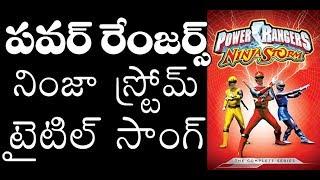 power rangers ninja strome telugu dubbed title song