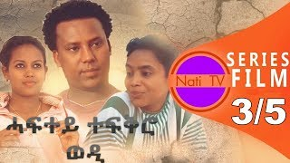 Nati TV - Haftey Tefqro Wedi {ሓፍተይ ተፍቅሮ ወዲ} - New Eritrean Series Movie 2019 - EP 3