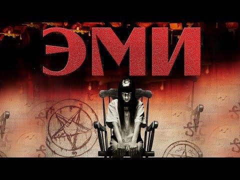ЭМИ HD (2013)