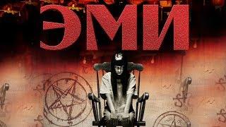ЭМИ HD (2013) / AMY HD (ужасы, триллер, мистика)