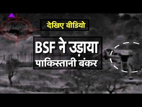 देखिए वीडियो: BSF ने कैसे उड़ाया पाकिस्तानी बंकर   Bharat Tak