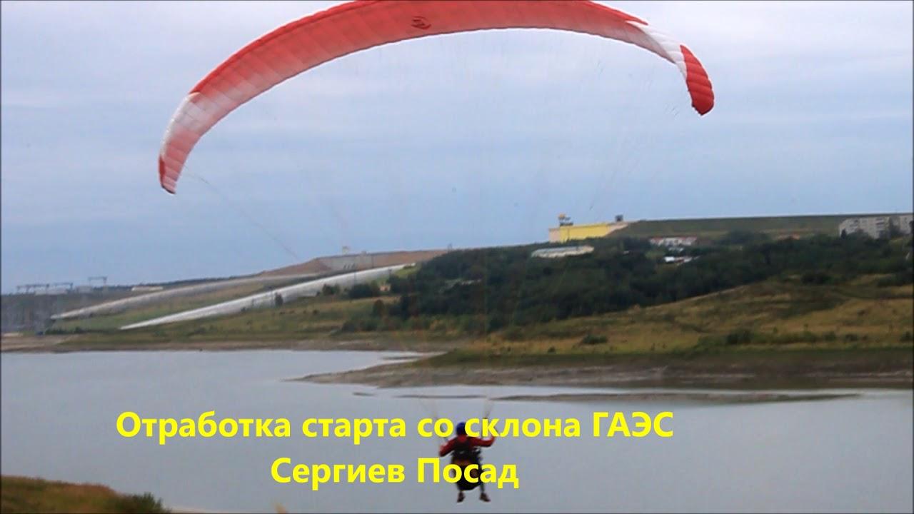 Учебные полеты на параплане клуб Воздушный Конь Сергиев Посад ГАЭС сентябрь 2017