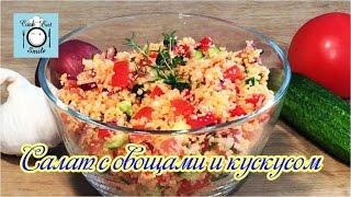 Салат с овощами и кускусом. Греческий салат.