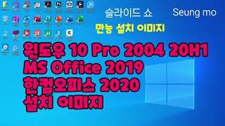 윈도우10 2004 20H1 Pro Office 201…
