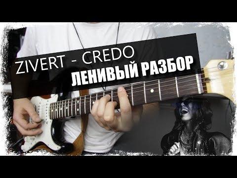 Zivert - CREDO / Урок на гитаре / Аккорды без соплей / Ленивый разбор