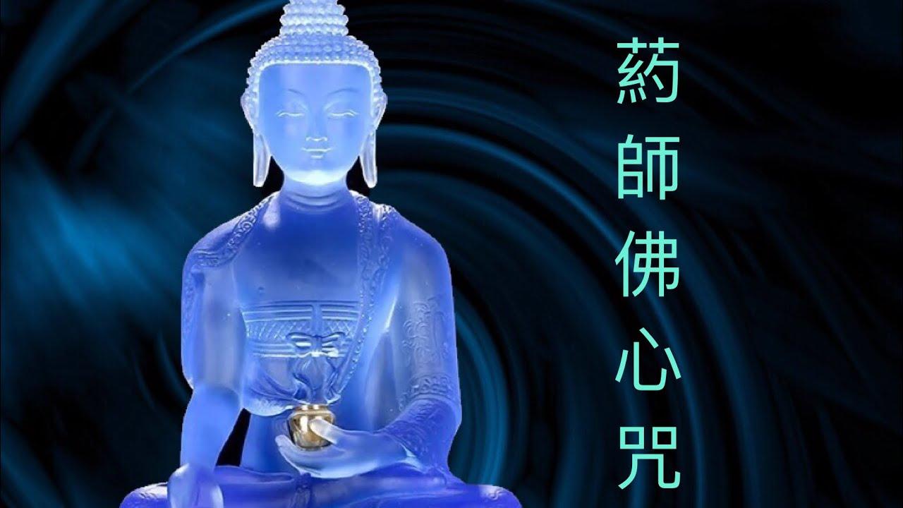藥師佛心咒 Bhaiṣajyaguru 藥師琉璃光如來 藥師琉璃光佛 - YouTube