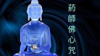 藥師佛心咒 Bhaiṣajyaguru 藥師琉璃光如來 藥師琉璃光佛