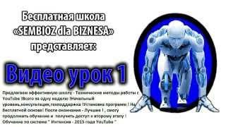УРОК 1 - Бесплатная Школа