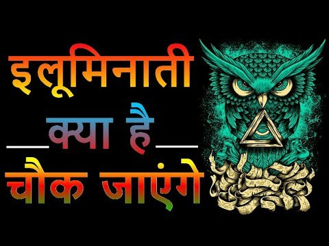 इलूमिनाती क्या है -What is Mystery of illuminati in hindi